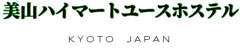 美山ハイマートユースホステル